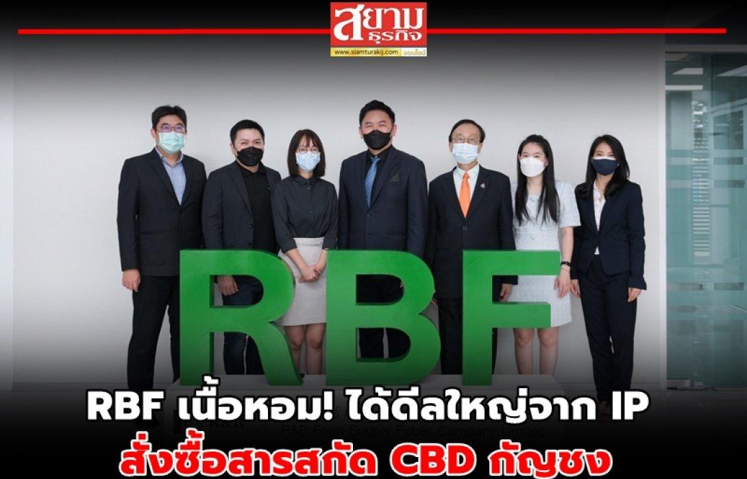 RBF เนื้อหอม! ได้ดีลใหญ่จาก IP สั่งซื้อสารสกัด CBD กัญชง
