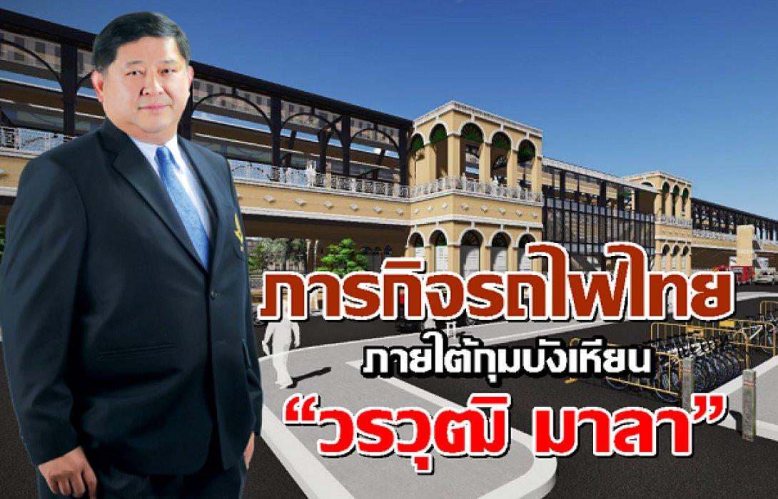 """ภารกิจรถไฟไทย ภายใต้กุมบังเหียน """"วรวุฒิ มาลา"""""""