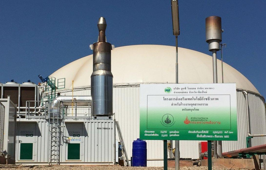 UAC ปลื้มโรงไฟฟ้าชีวภาพ