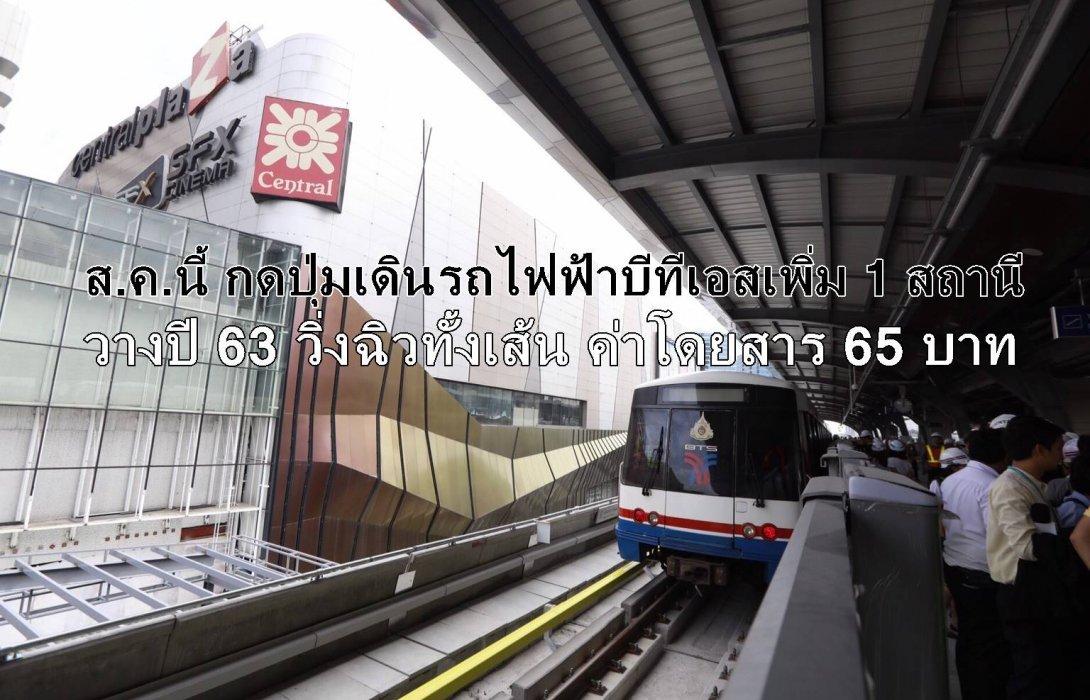 ส.ค.นี้ กดปุ่มเดินรถไฟฟ้าบีทีเอสเพิ่ม 1 สถานี วางปี 63 วิ่งฉิวทั้งเส้น ค่าโดยสารไม่เกิน 65 บาท