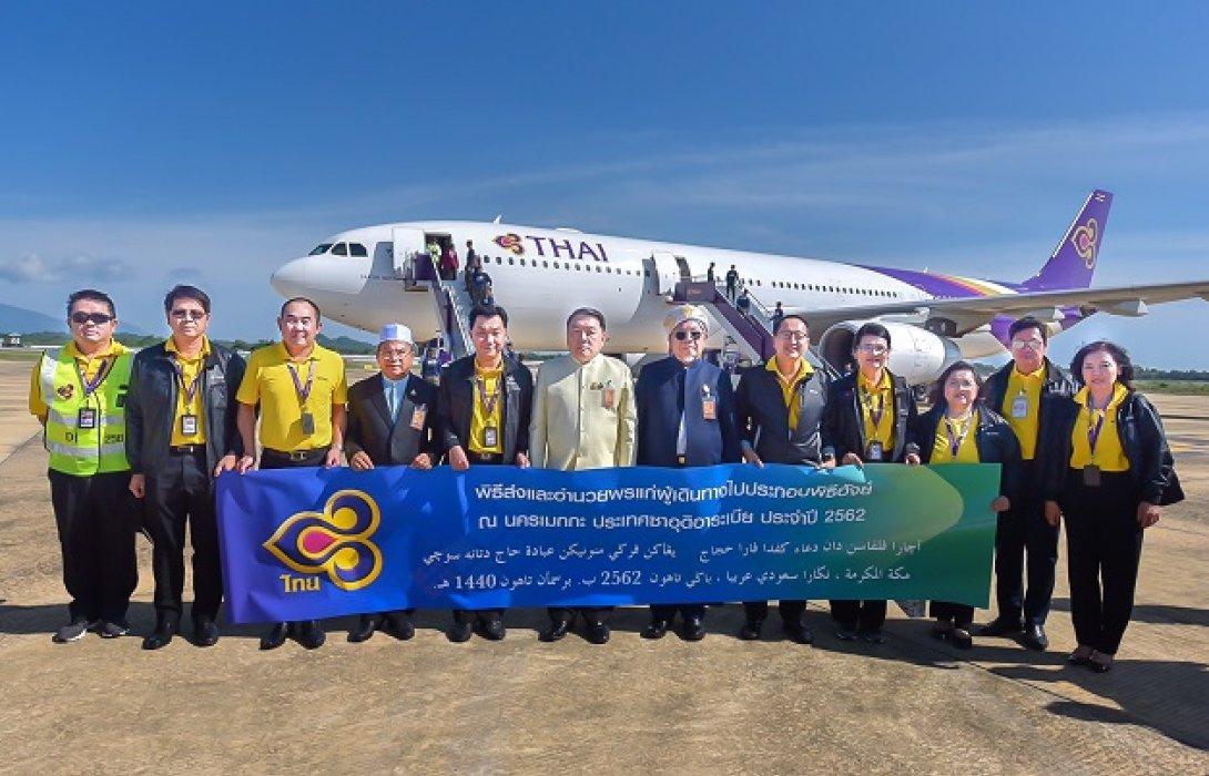 การบินไทย จัดเที่ยวบินพิเศษผู้แสวงบุญฮัจย์