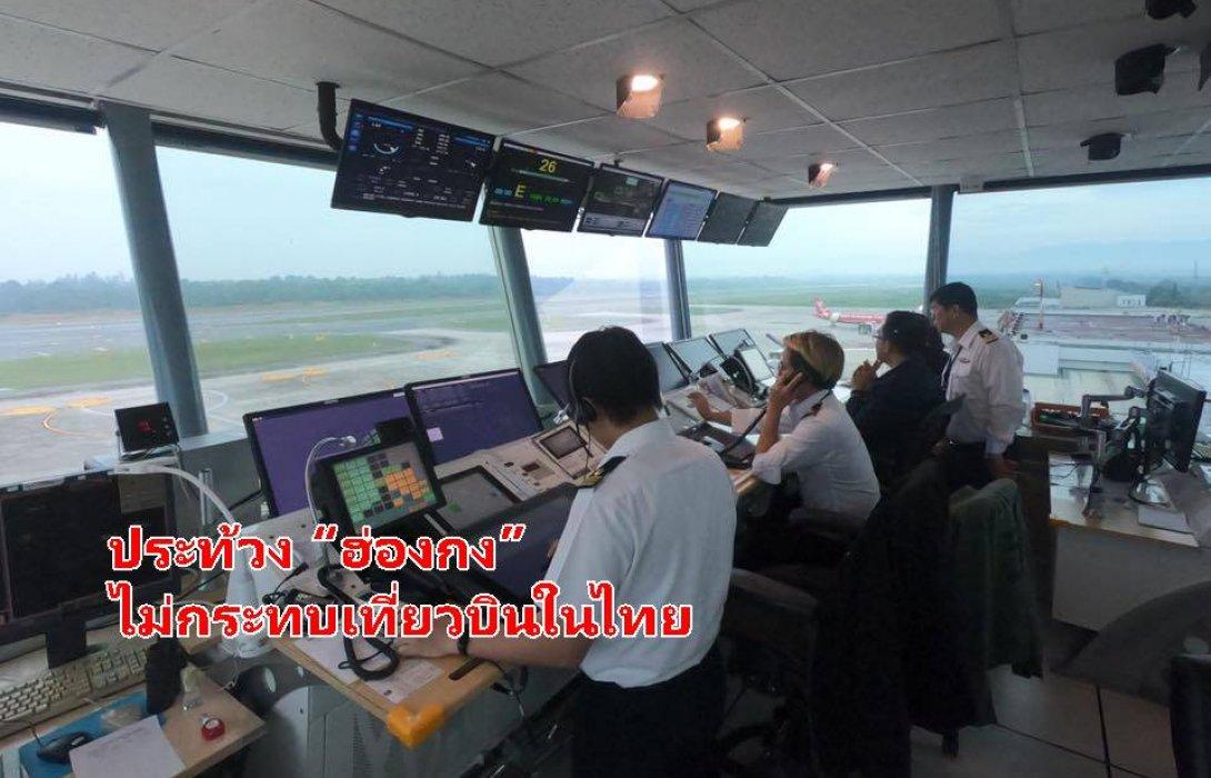 """ประท้วง """"ฮ่องกง"""" ไม่กระทบเที่ยวบินในไทย"""