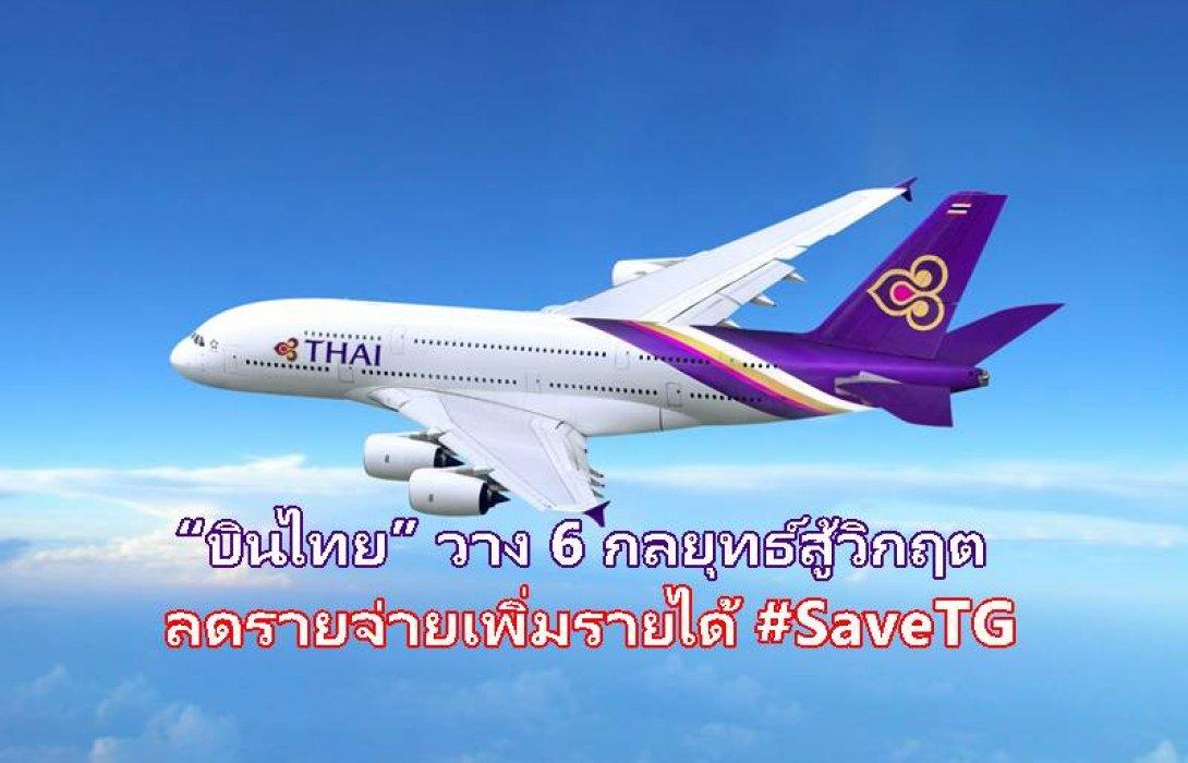 """""""บินไทย"""" วาง 6 กลยุทธ์สู้วิกฤต ลดรายจ่ายเพิ่มรายได้ #SaveTG"""