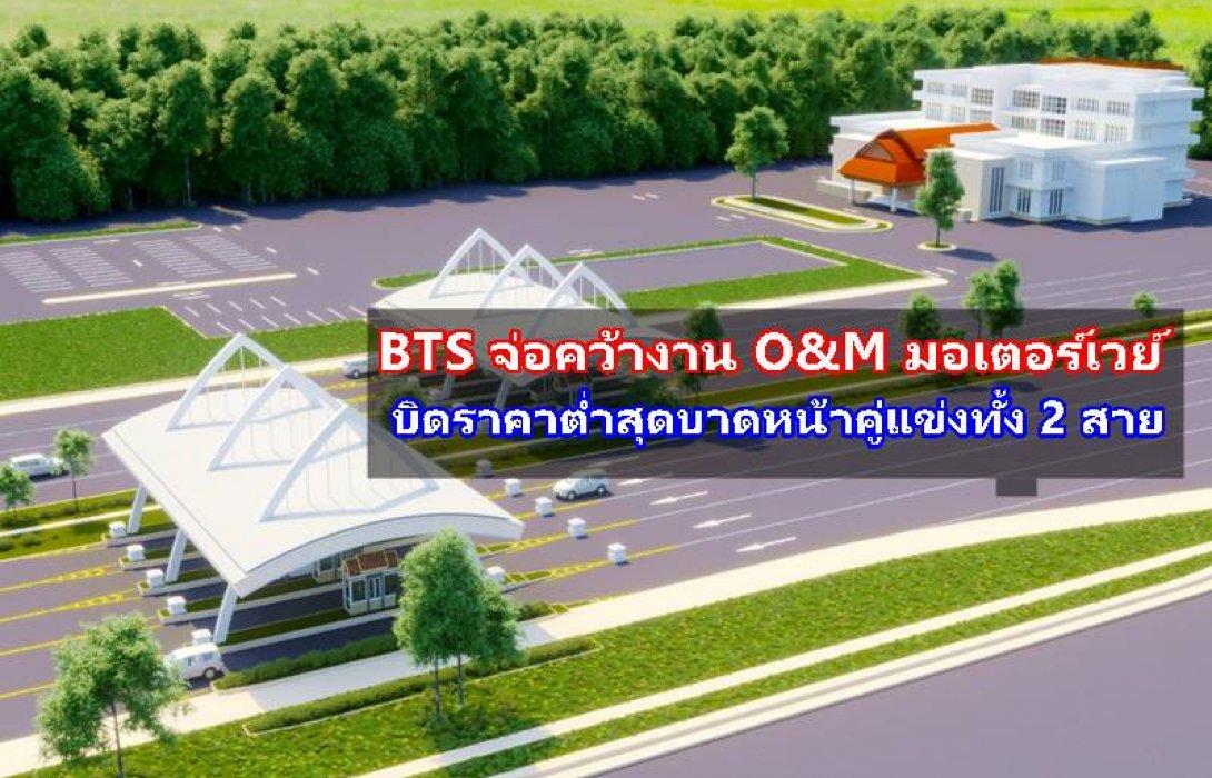 BTS จ่อคว้างาน O&M มอเตอร์เวย์  บิดราคาต่ำสุดบาดหน้าคู่แข่งทั้ง 2 สาย