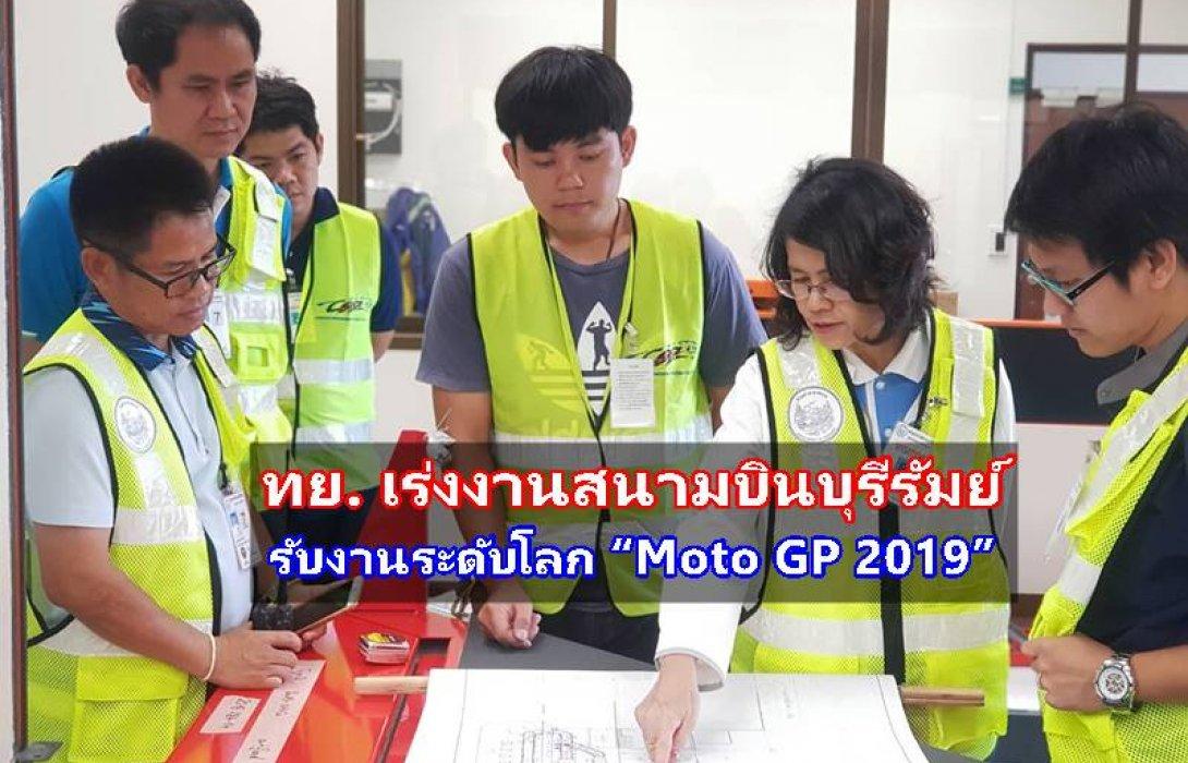"""ทย. เร่งงานสนามบินบุรีรัมย์ รับงานระดับโลก """"Moto GP 2019"""""""