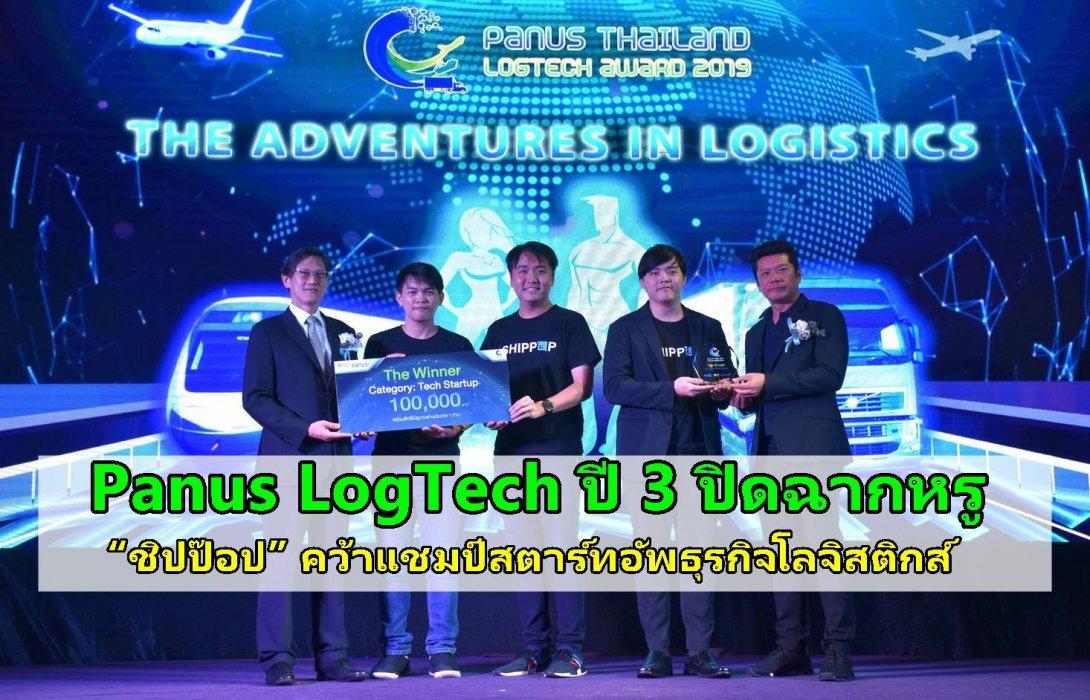 """Panus LogTech ปี 3 ปิดฉากหรู """"ชิปป๊อป"""" คว้าแชมป์สตาร์ทอัพธุรกิจโลจิสติกส์"""