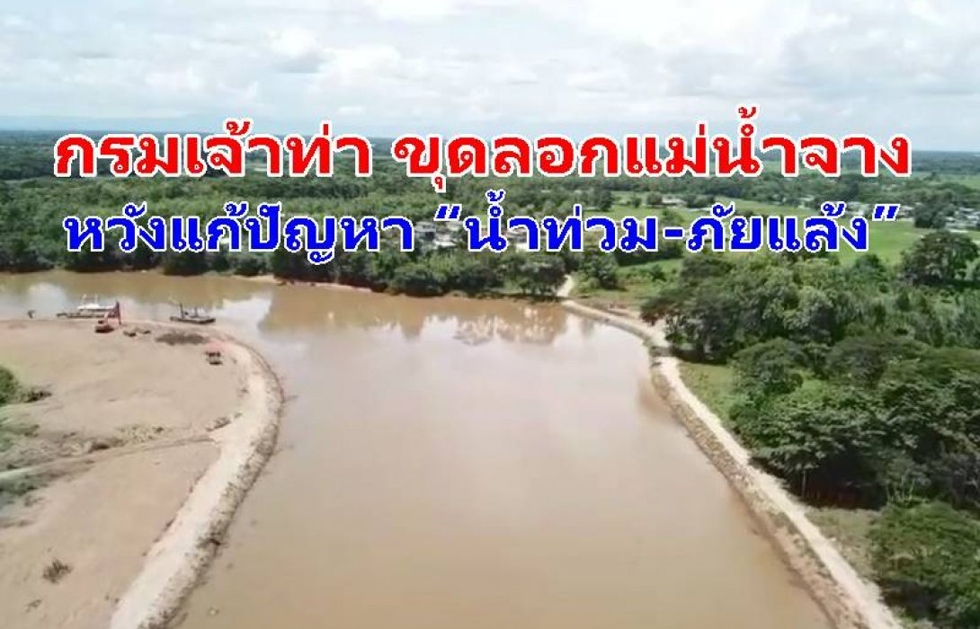 """กรมเจ้าท่า ขุดลอกแม่น้ำจาง หวังแก้ปัญหา """"น้ำท่วม-ภัยแล้ง"""""""