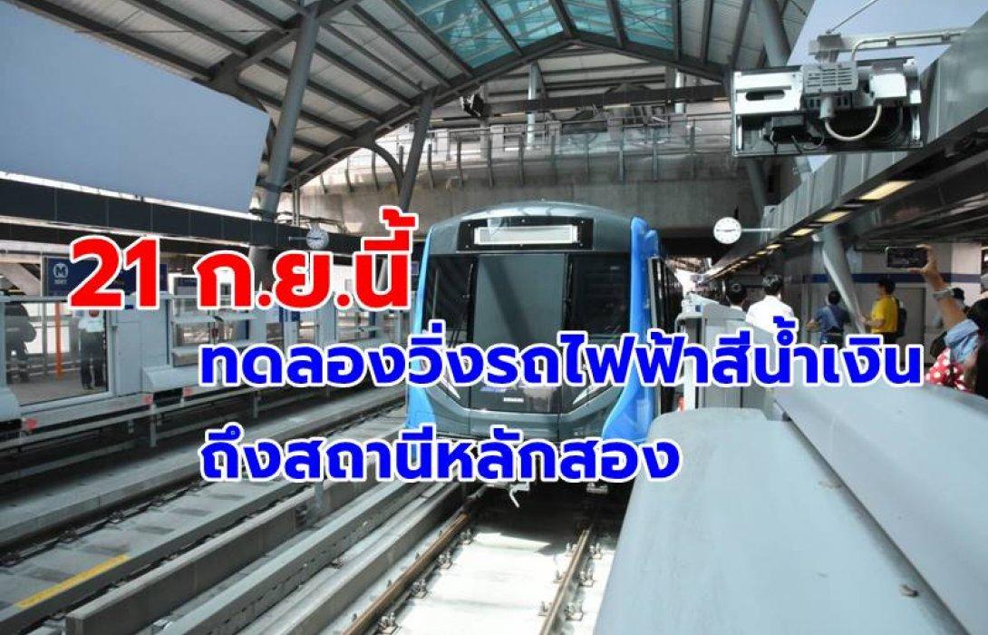 21 ก.ย.นี้ ทดลองวิ่งรถไฟฟ้าสีน้ำเงินถึงสถานีหลักสอง
