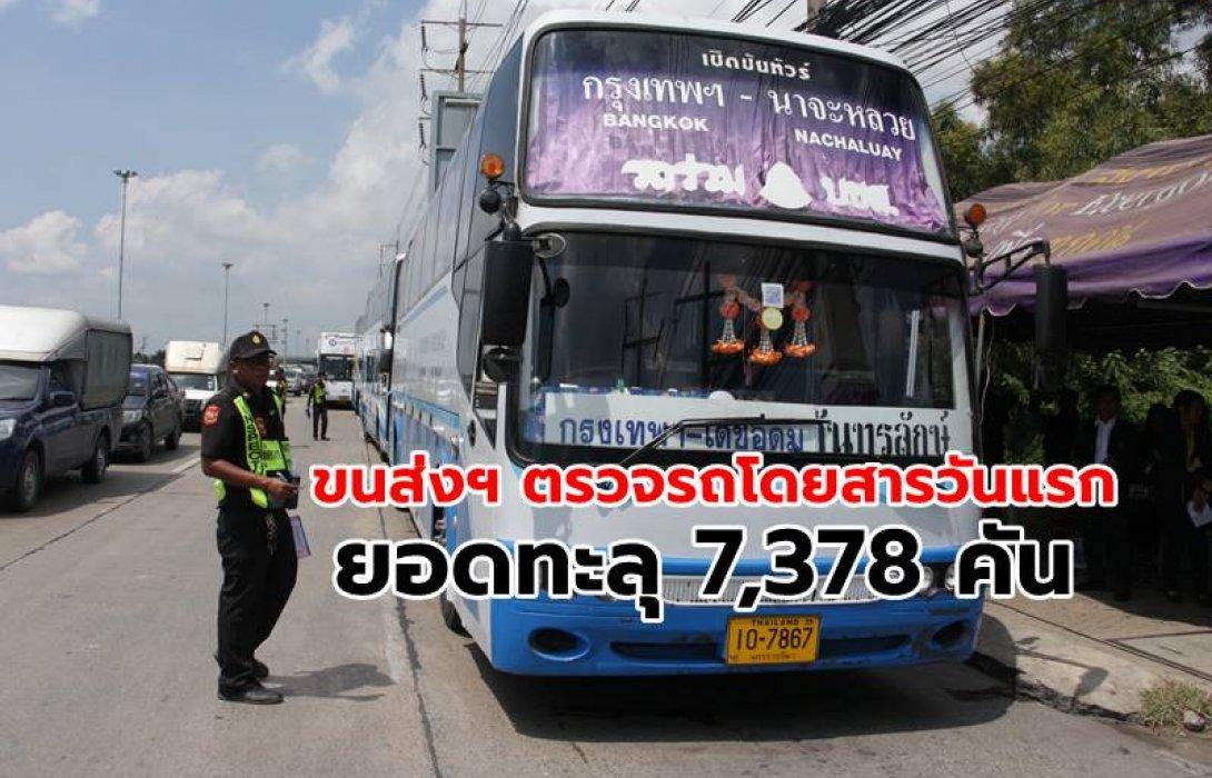 ขนส่งฯ ตรวจรถโดยสารวันแรก ยอดทะลุ 7,378 คัน