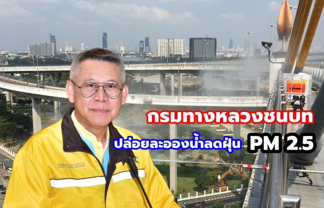 กรมทางหลวงชนบท ปล่อยละอองน้ำลดฝุ่น PM 2.5