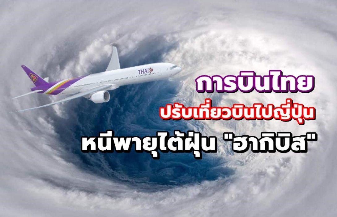 การบินไทย ปรับเที่ยวบินไปญี่ปุ่น หนีพายุไต้ฝุ่นฮากิบิส