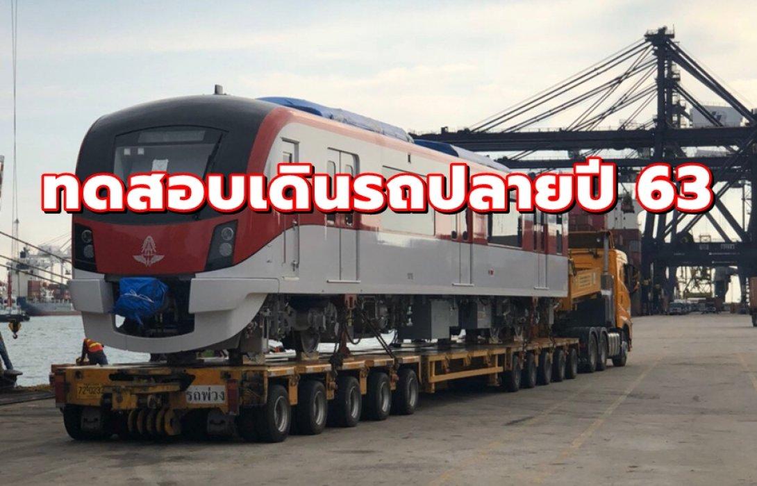 รถไฟฟ้าสายสีแดงชุดแรกมาแล้ว! ทดสอบเดินรถปลายปี 63 เปิดเต็มระบบต้นปี 64