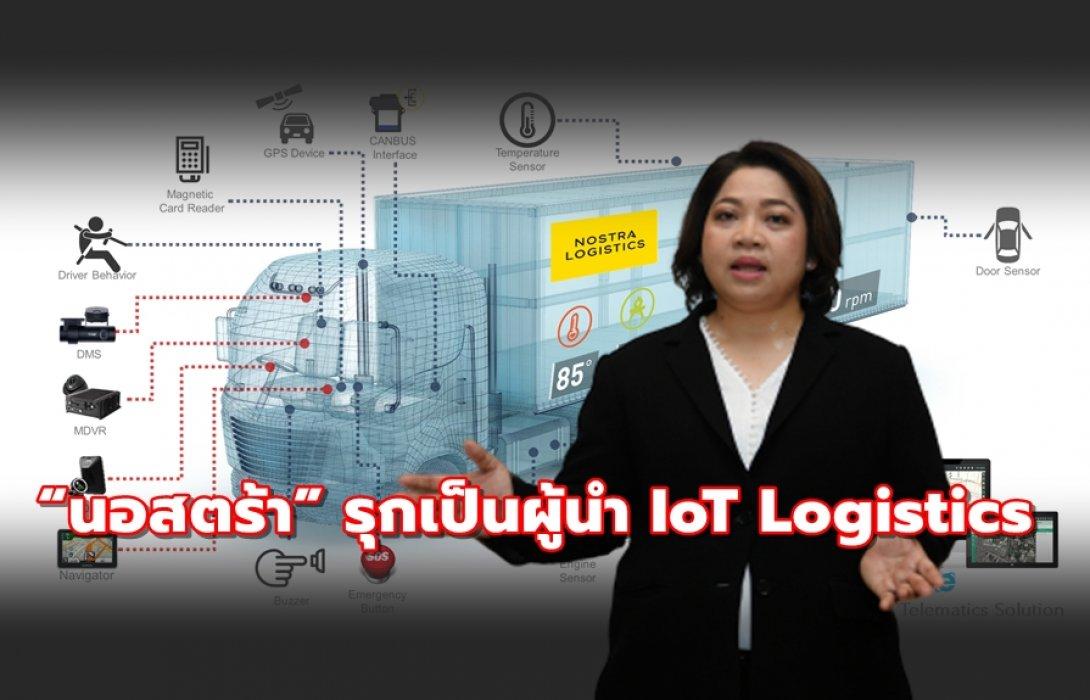 """ตลาดโลจิสติกส์ไทยโต 20% """"นอสตร้า"""" รุกเป็นผู้นำ IoT Logistics"""