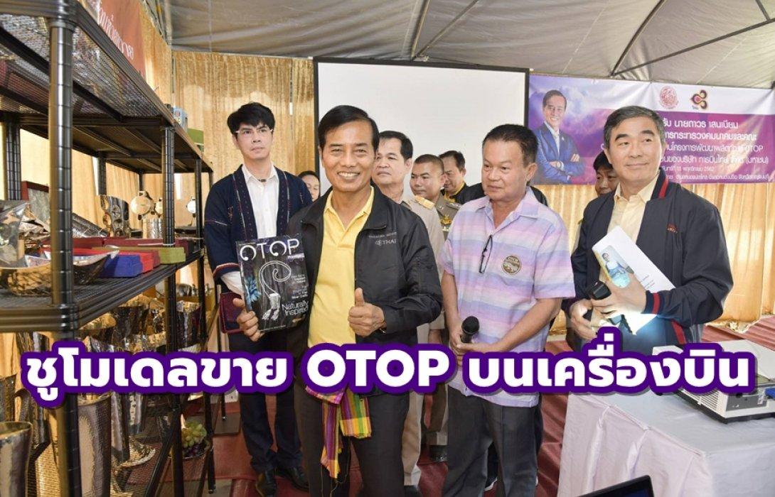 """คมนาคม ชูโมเดลขาย OTOP บนเครื่องบิน """"บินไทย"""" ขานรับนโยบาย """"ไม่คิดค่าใช้จ่าย"""" ช่วยคนไทย"""