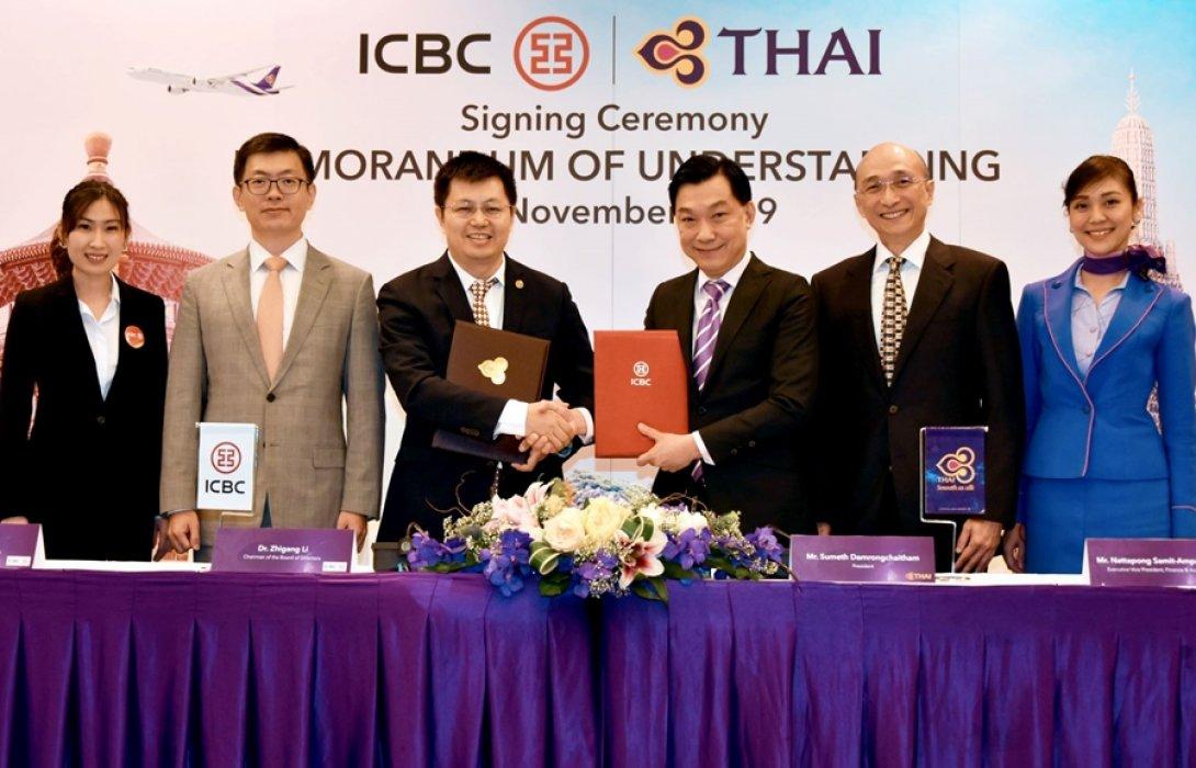 การบินไทย MOU ไอซีบีซี ดันธุรกิจอีคอมเมิร์ช สร้างความแข็งแกร่งด้านการเงิน