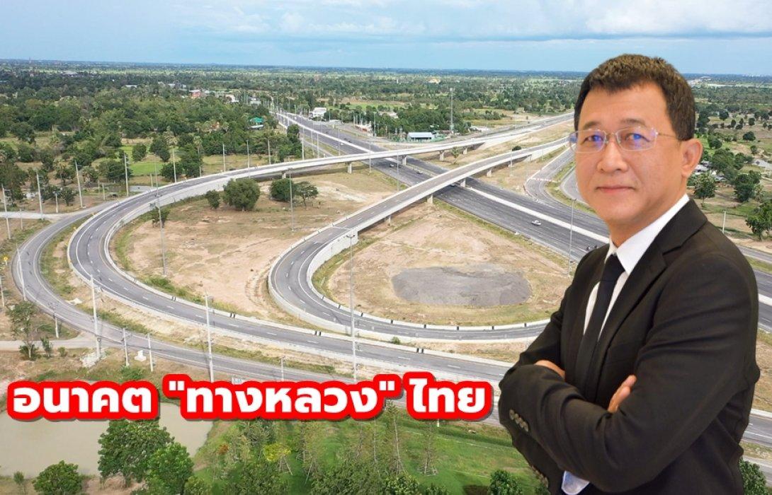 """มองอนาคต """"ทางหลวง"""" ประเทศไทย ภายใต้นโยบาย """"สราวุธ ทรงศิวิไล"""""""