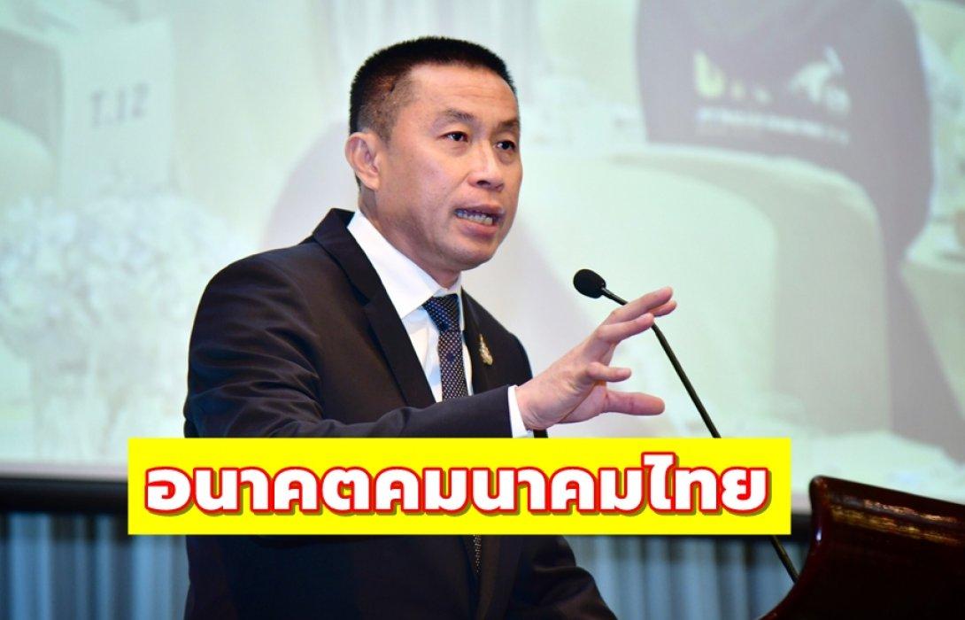 """""""ศักดิ์สยาม"""" ฉายภาพ """"อนาคตคมนาคมไทย กับยุคของการเปลี่ยนแปลง"""""""