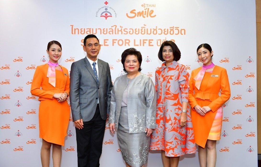 """ไทยสมายล์ร่วมกับสภากาชาดไทยสร้างสรรค์ภาพยนตร์โฆษณาออนไลน์  ชุด """"Mind Hero"""" เพราะฮีโร่ไม่ได้สิ้นสุดอยู่เพียงผู้ให้"""