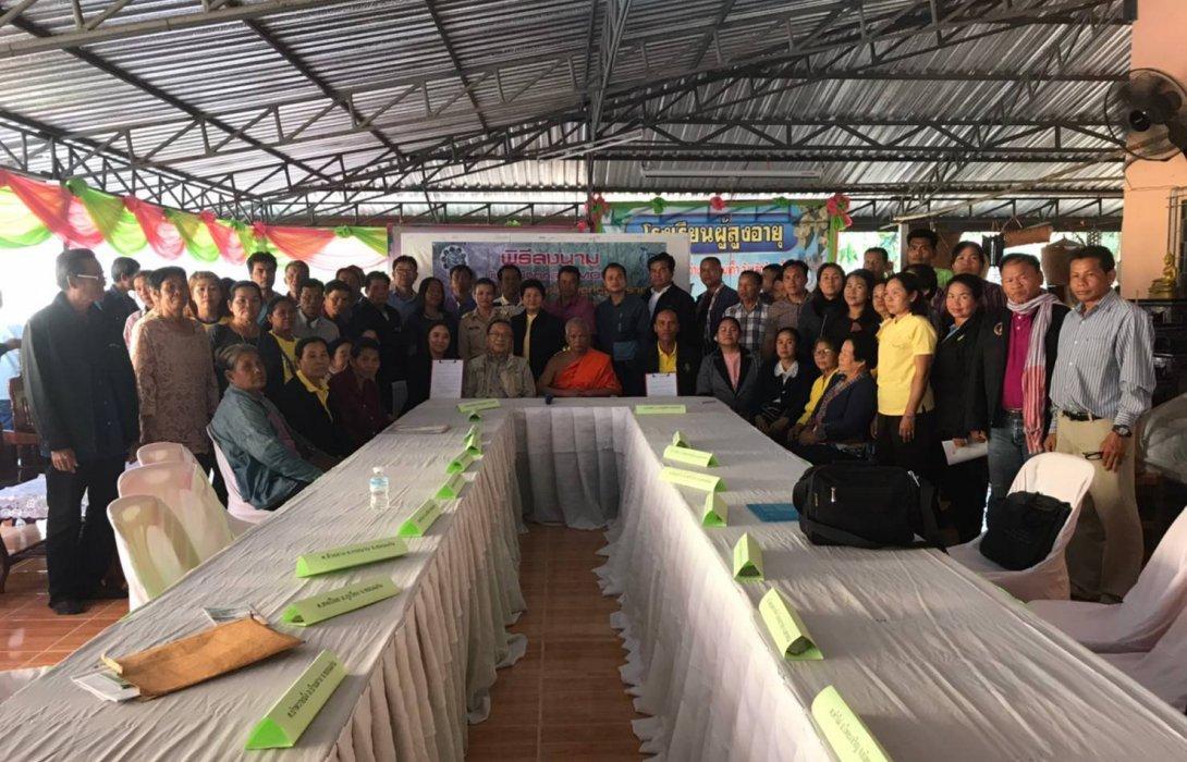30 วิสาหกิจชุมชน MOU ที่ จ.ร้อยเอ็ด เตรียมยื่นโรงไฟฟ้าชุมชน 28 แห่ง
