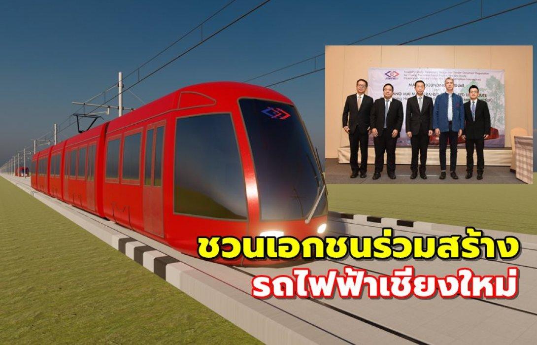 รฟม. จัด Market Sounding ชวนเอกชนร่วมสร้างรถไฟฟ้าเชียงใหม่