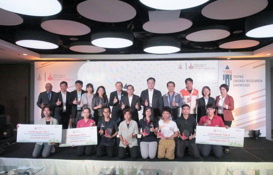 สนพ. มอบรางวัล Yong Energy research Showcase