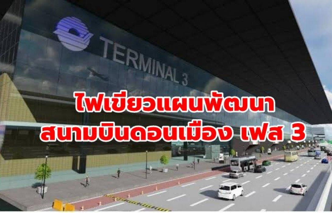 บอร์ด ทอท.ไฟเขียวแผนพัฒนาสนามบินดอนเมือง เฟส 3