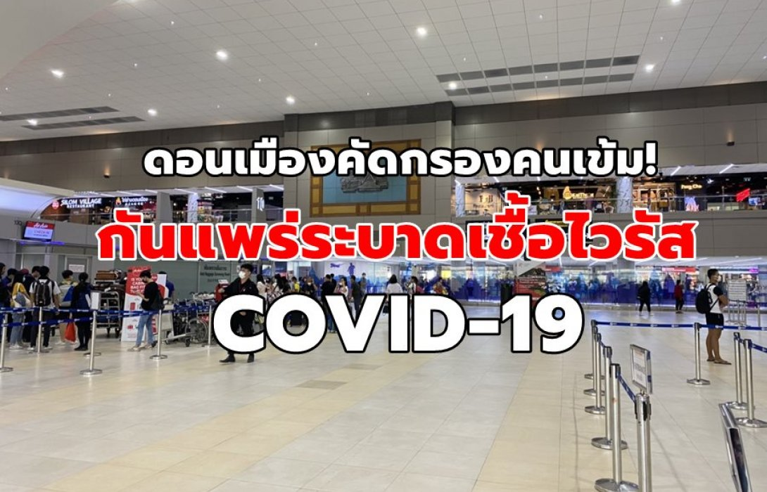 สนามบินดอนเมือง คัดกรองคนเข้าอาคารทุกคนเข้ม กันแพร่ระบาดเชื้อไวรัส COVID-19