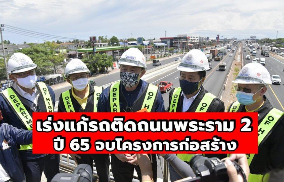 """""""ศักดิ์สยาม"""" เร่งแก้รถติดถนนพระราม 2 ย้ำชัด! ปี 65 จบโครงการก่อสร้าง"""