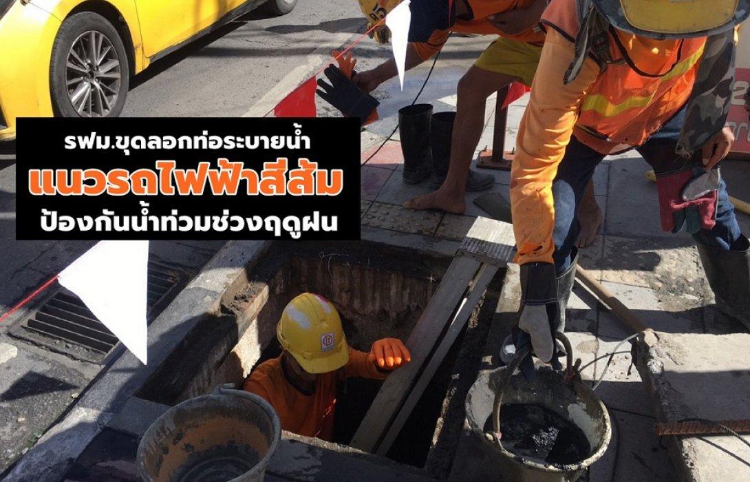 รฟม.ขุดลอกท่อระบายน้ำแนวรถไฟฟ้าสีส้ม ป้องกันน้ำท่วมช่วงฤดูฝน