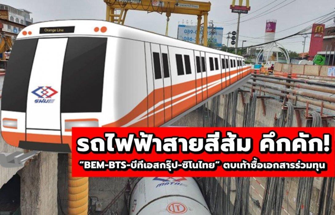 """รถไฟฟ้าสายสีส้ม คึกคัก! """"BEM-BTS-บีทีเอสกรุ๊ป-ซิโนไทย"""" ตบเท้าซื้อเอกสารร่วมทุน"""