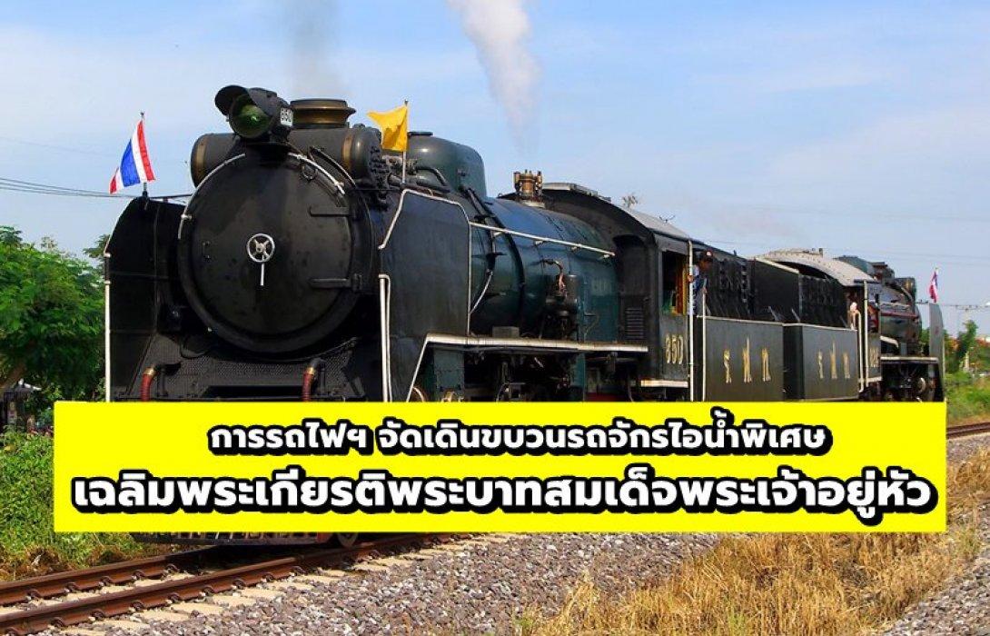 การรถไฟฯ จัดเดินขบวนรถจักรไอน้ำพิเศษ เฉลิมพระเกียรติพระบาทสมเด็จพระเจ้าอยู่หัว