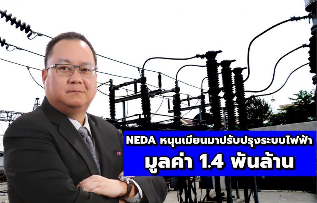 NEDA หนุนเมียนมาปรับปรุงระบบไฟฟ้าย่างกุ้ง มูลค่า 1.4 พันล้าน