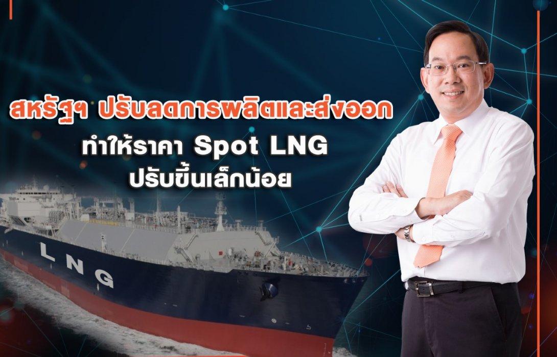 สนพ. ชี้สหรัฐฯ ปรับลดการผลิตและส่งออก ทำให้ราคา Spot LNG ปรับขึ้น