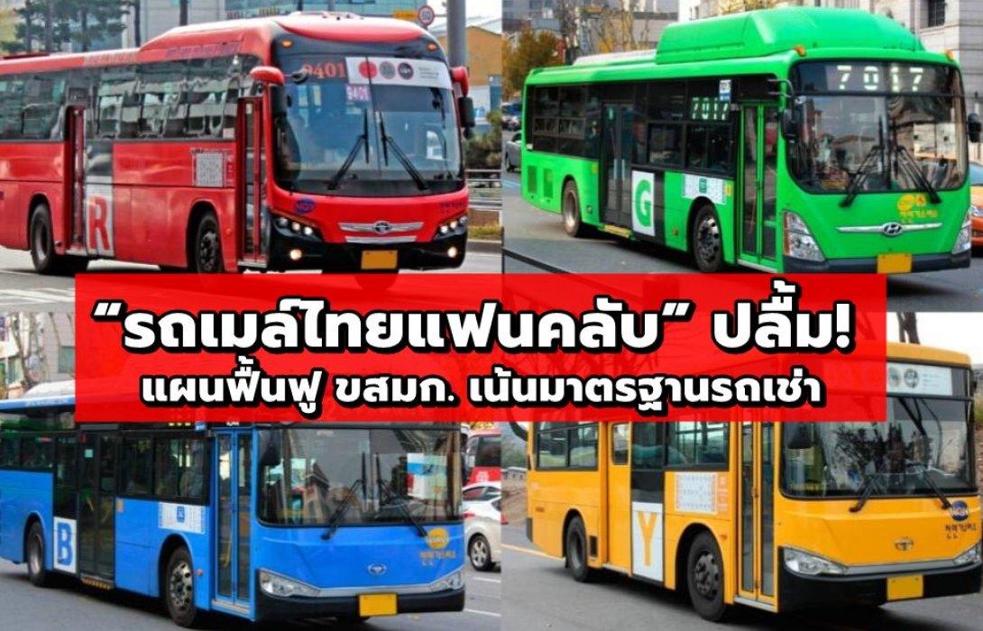 """""""รถเมล์ไทยแฟนคลับ"""" ปลื้ม! แผนฟื้นฟู ขสมก. เน้นมาตรฐานรถเช่า"""