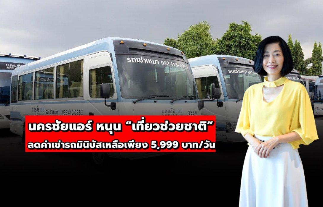 """นครชัยแอร์ หนุน """"เที่ยวช่วยชาติ"""" ลดค่าเช่ารถมินิบัสเหลือเพียง 5,999 บาท/วัน"""