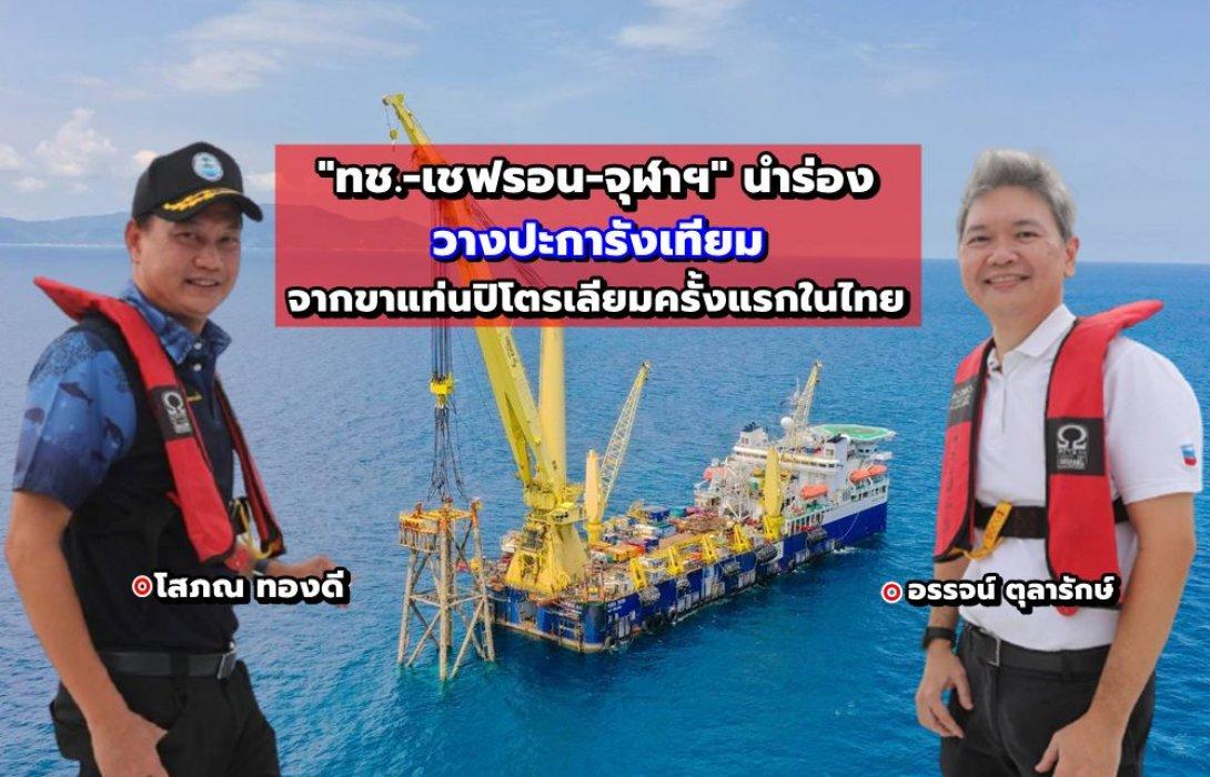 """""""ทช. - เชฟรอน – จุฬาฯ"""" นำร่องวางปะการังเทียมจากขาแท่นปิโตรเลียมครั้งแรกในไทย"""