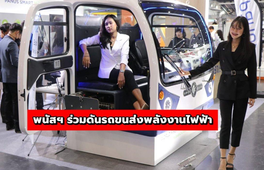 พนัสฯ ร่วมดันรถขนส่งพลังงานไฟฟ้า มุ่งพัฒนานวัตกรรมสินค้าไทยแข่งขันตลาดโลก
