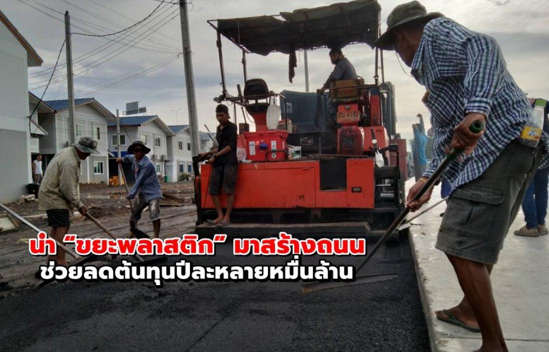"""นำ """"ขยะพลาสติก"""" มาสร้างถนน ช่วยลดต้นทุนปีละหลายหมื่นล้าน"""