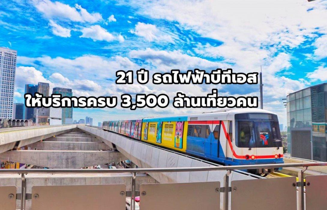 21 ปี รถไฟฟ้าบีทีเอส ให้บริการครบ 3,500 ล้านเที่ยวคน