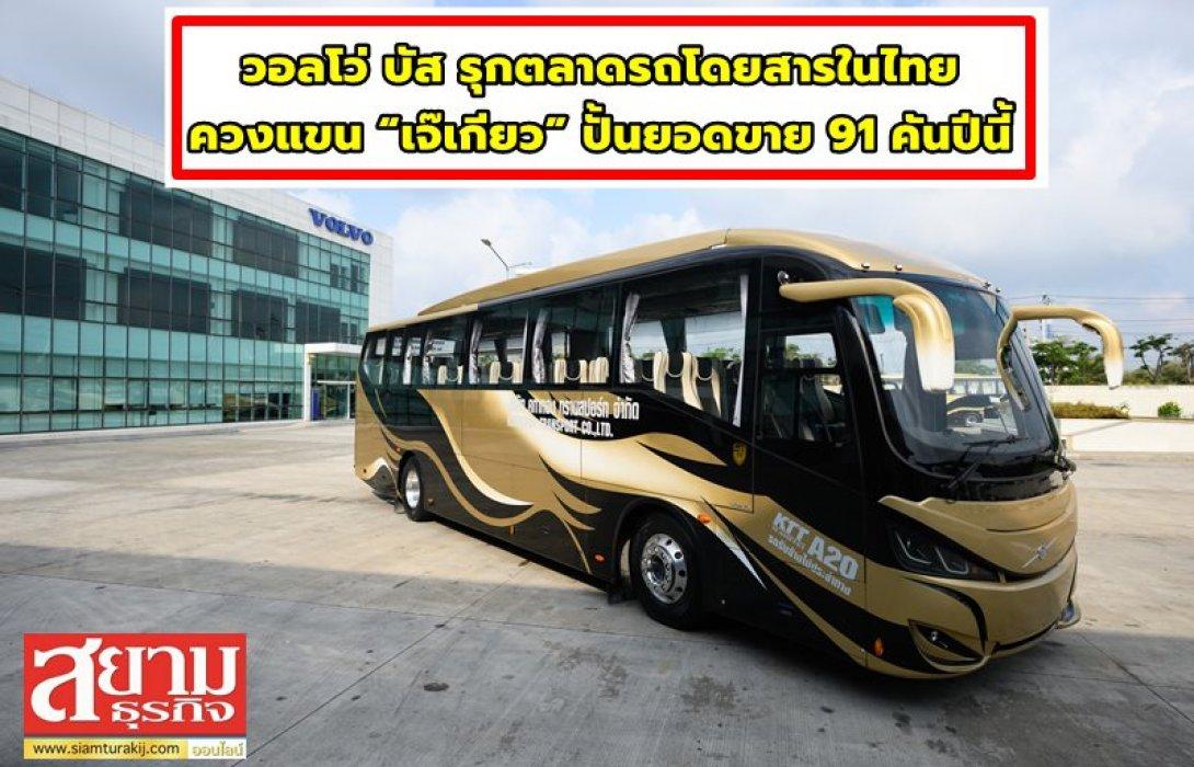 """วอลโว่ บัส รุกตลาดรถโดยสารในไทย ควงแขน """"เจ๊เกียว"""" ปั้นยอดขาย 91 คันปีนี้"""