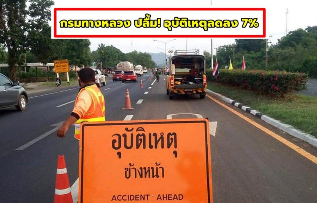 กรมทางหลวง ปลื้ม! อุบัติเหตุลดลง 7%