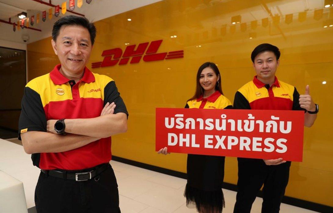 ดีเอชแอล เอ๊กซ์เพรส เปิดแผนรับ SMEs นำเข้าสินค้าด่วน 200 ประเทศทั่วโลกสู่ไทย
