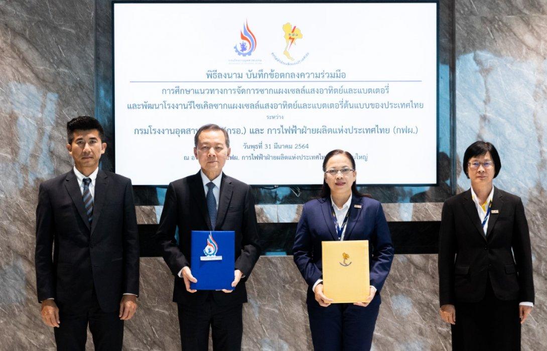 กรอ. - กฟผ. เดินหน้าผลักดันต้นแบบ 'โรงงานรีไซเคิลแผงเซลล์แสงอาทิตย์และแบตเตอรี่' ในไทย  มุ่งสู่ Circular Economy