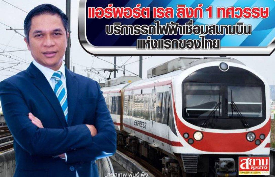 แอร์พอร์ต เรล ลิงก์ 1 ทศวรรษ บริการรถไฟฟ้าเชื่อมสนามบินแห่งแรกของไทย