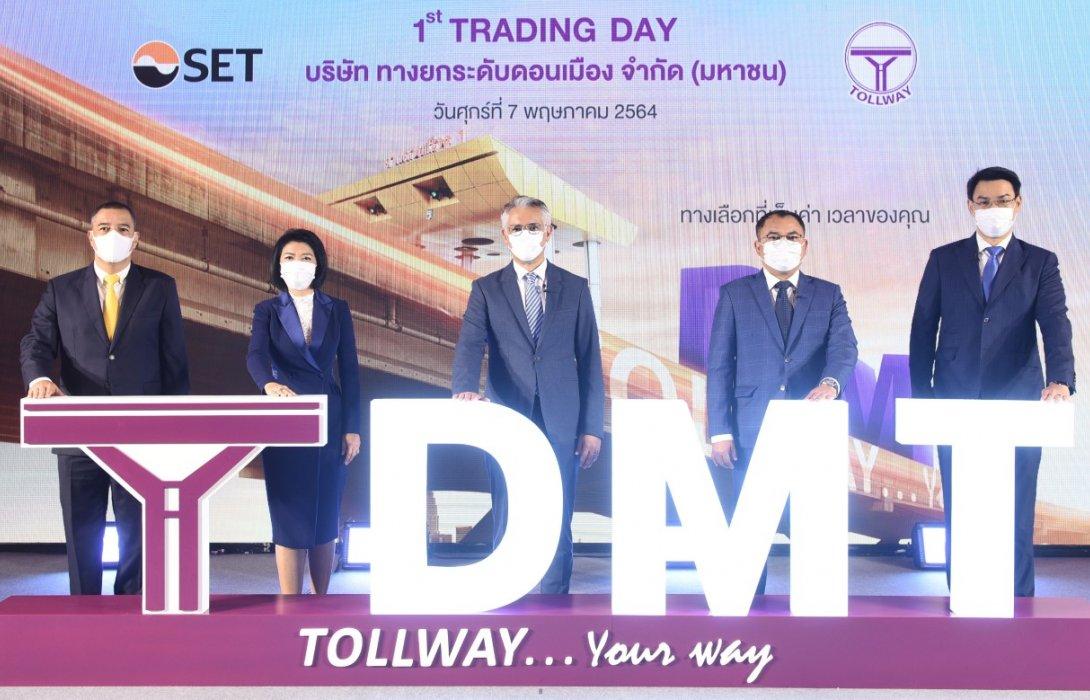DMT เข้าเทรดตลาดหลักทรัพย์ฯ วันแรก