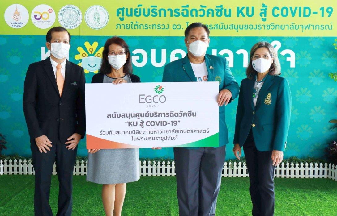 """""""เอ็กโก กรุ๊ป"""" สนับสนุนศูนย์บริการฉีดวัคซีน """"KU สู้ COVID-19"""" ร่วมสร้างภูมิคุ้มกันหมู่ในประเทศไทย"""