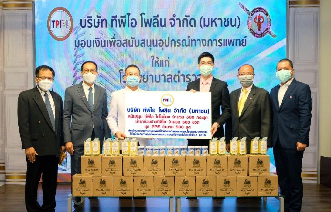TPIPL มอบผลิตภัณฑ์ทีพีไอและชุด PPE ให้โรงพยาบาลตำรวจ