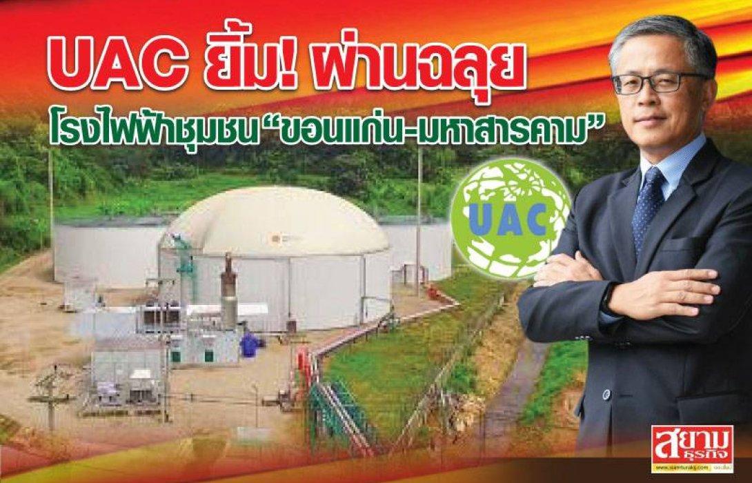 """UAC ยิ้ม ! โรงไฟฟ้าชุมชน """"ขอนแก่น-มหาสารคาม"""" ผ่านฉลุย พร้อมเป็นที่ปรึกษาโรงไฟฟ้าชุมชนพืชพลังงานกับทุกราย"""