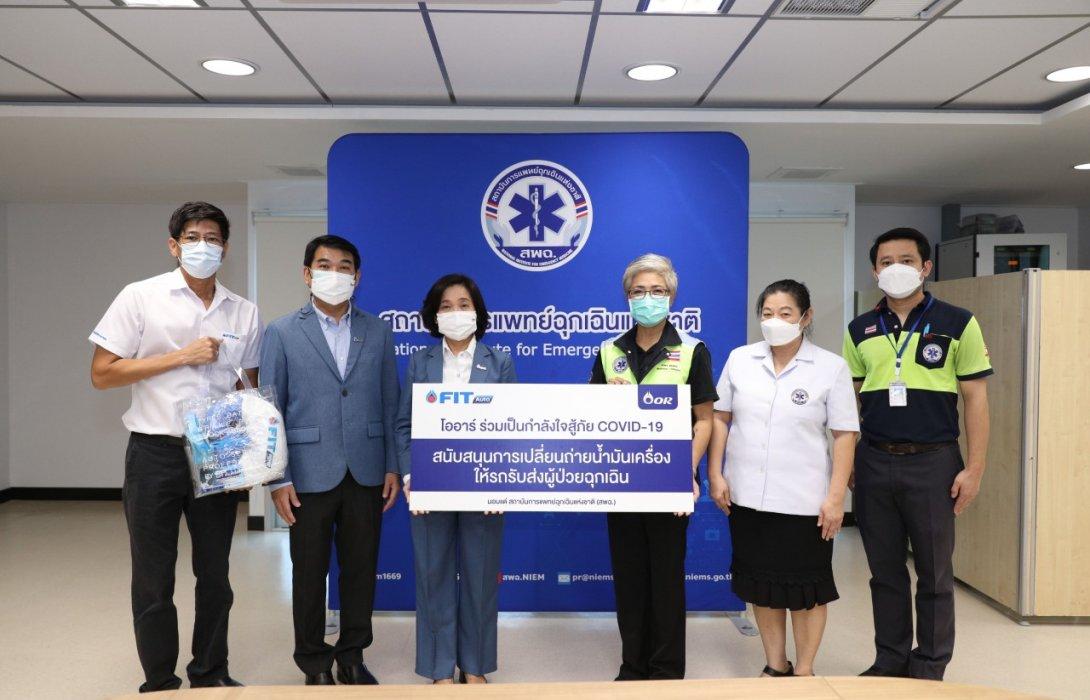 ฟิต ออโต้ สนับสนุนการเปลี่ยนถ่ายน้ำมันหล่อลื่น PTT Lubricants ให้แก่สถาบันการแพทย์ฉุกเฉินแห่งชาติ