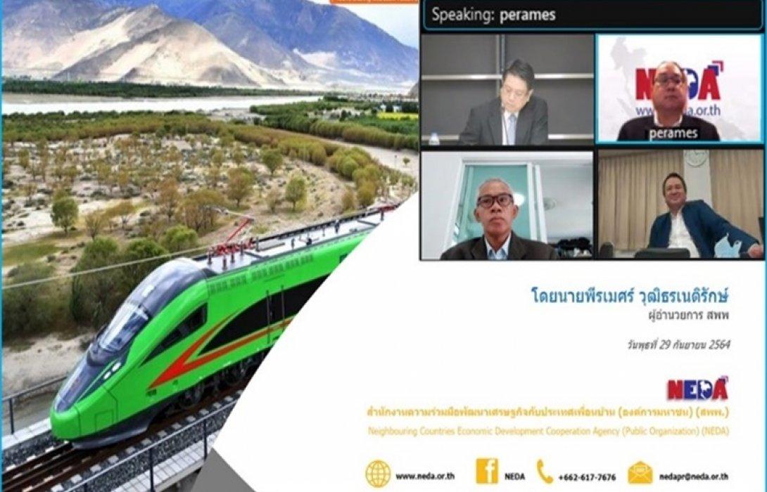 สพพ.มองแผนปั้นไทย เชื่อมโยงโครงการรถไฟจีน - ลาว